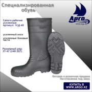 Сапоги рабочие усиленные р-ры: 37-47 Артикул: 1СД-40